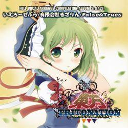 Touhou TRITONATION - Yellow Zebra - Loser Limited Company - FALSE&TRUES