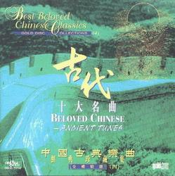 Best Beloved Chinese Classics CD 4 - Ancient Tunes - Various Artists