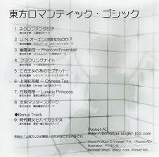 Touhou Romantic Gothic - Pocket AD