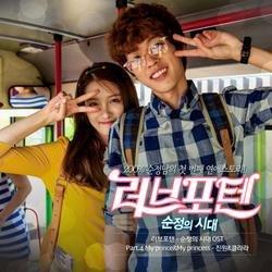 Love For Ten – Youth Generation OST Part.4 - Jin Won - Clara