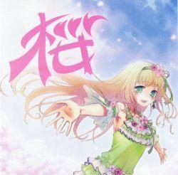 桜 (Sakura) - kaede.org