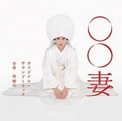 Tsuma (TV Series) Original Soundtrack - Yoshihiro Ike