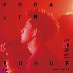 神遊 世界巡迴演唱會台北旗艦場  / Fugue World Concert Tour At Taipei (CD1) - Lâm Hựu Gia