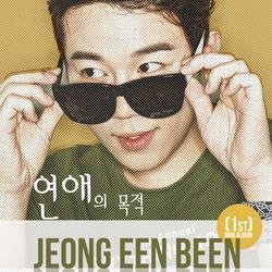 The Purpose Of Dating - Jeong Eun Been