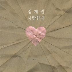 She Said - Jaywon Jung