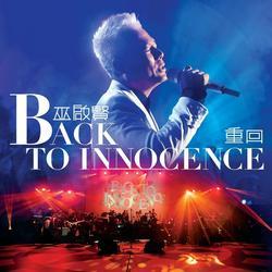 /重回演唱会 / Back To Innocence / Trở Lại Với Buổi Hòa Nhạc CD1 - Vu Khải Hiền