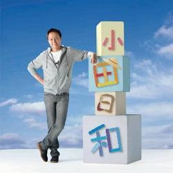 小田日和 (Oda Biyori) - Kazumasa Oda