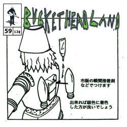 Ydrapoej - Buckethead