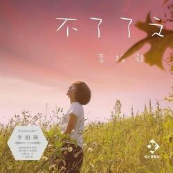 不了了之 / Làm Lơ (EP) - Lý Bá Ngưng