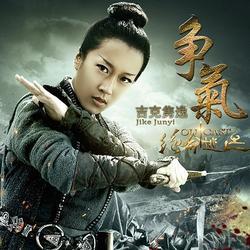 争气 / Dốc Sức Tiến Lên (Mối Thù Hoàng Tộc OST) - Cát Khắc Tuyển Dật