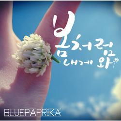 봄처럼 내게 와 - Bluepaprika
