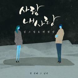 Love, My Love - Kim Greem - rn                                Baek Chung Kang