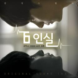6-Person Room OST - Gummi (Crayon Pop) - Sung Hoon