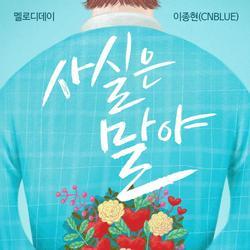 Young Love - Lee Jong Hyun - Melody Day