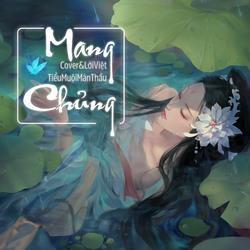 Mang Chủng (Cover) (Single) - Tiểu Muội Màn Thầu