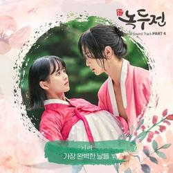 The Tale Of Nokdu OST Part.4 (Single) - Gummy