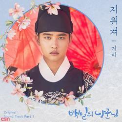 100 Days My Prince OST Part.1 (Single) - Gummy