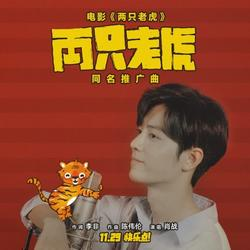 Hai Con Hổ (两只老虎) (Single) - Tiêu Chiến