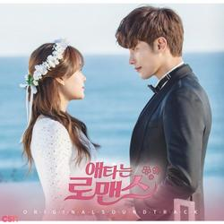 My Secret Romance (OST) - Sung Hoon - Song Ji Eun