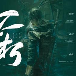 Trộm Mộ Bút Ký · Trương Khởi Linh · Bất Hủ (盗墓笔记·张起灵·不朽) Single - Âm Tần Quái Vật