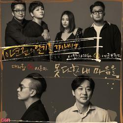 The Way You Keep Friendship Vol.5 (Single) - Urban Zakapa - Eco Bridge
