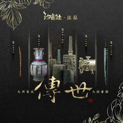Truyền Thế (传世) (Single) - Âm Tần Quái Vật - Tịch Âm Xã
