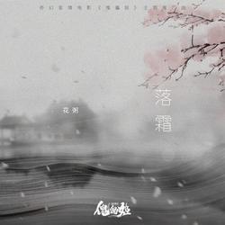 Lạc Sương (落霜) (Single) - Hoa Chúc