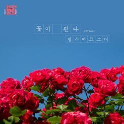 Love Interference Season 2 OST Part.3 (Single) - Bily Acoustie