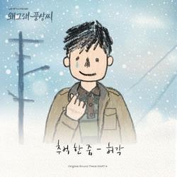 Liver Or Die OST Part.6 (Single) - Huh Gak
