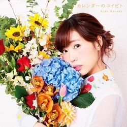 楠田亜衣奈 3rdアルバム「カレンダーのコイビト」 - Kusuda Aina