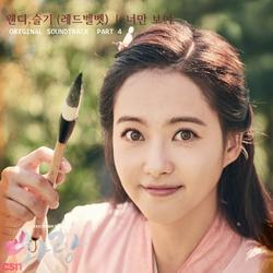 Hwarang OST Part.4 (Single) - Wendy - Seulgi