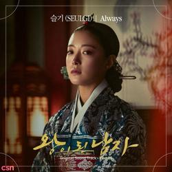 The Crowned Clown OST Part.5 (Single) - Seulgi