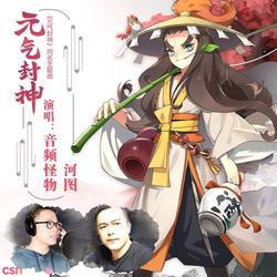 Nguyên Khí Phong Thần (元气封神) - Hà Đồ - Âm Tần Quái Vật