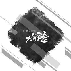Đại Mạo Hiểm (大冒险) - MJ-7 - Mao Nhất Bằng - Tôn Vũ U