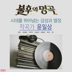 Immortal Song 2 - Singing The Legend: Yoon Il Sang (Composer) [Live Remastered] - DK