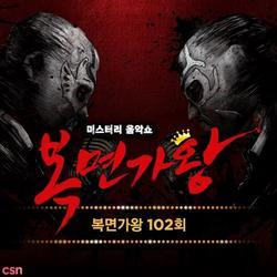 King Of Mask Singer Ep. 102 (Single) - Lee Jong Hyun