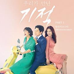 The Miracle We Met OST - Part.1 - Bily Acoustie