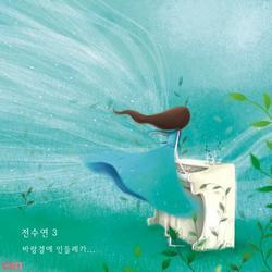 Dandelion In The Wind - Jeon Soo Yeon