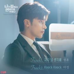 I Picked Up The Star OST Part.6 (Single) - Sung Hoon