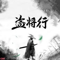 Đạo Tướng Hành (盜將行) - Hoa Chúc - Mã Vũ Dương