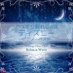 Gussuri Nemureru α Nami ~ Disney Piano Best - Relax α Wave
