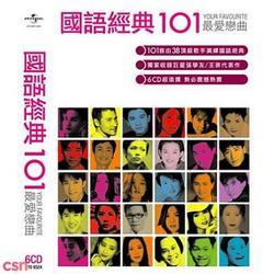 101 Best Love Songs (101 最愛戀曲) CD6 - Trần Bách Cường - Lưu Mỹ Quân - Trần Tuệ Nhàn