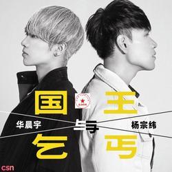 Quân Vương Và Hành Khất (国王与乞丐) Single - Hoa Thần Vũ - Dương Tông Vĩ