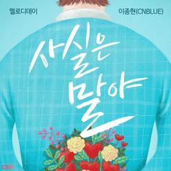 Young Love (Single) - Lee Jong Hyun - Melody Day