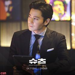 Suits (KBS2) - OST Part.1 (Single) - DK