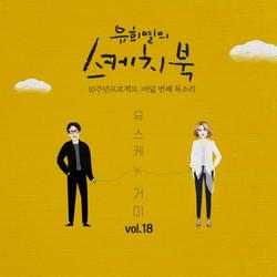 Yoo Hee Yeol's Sketchbook 10th Anniversary Project: 8th Voice 'Sketchbook x Gummy' Vol.18 (Single) - Gummy