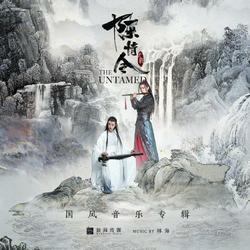 Trần Tình Lệnh  OST (陈情令 国风音乐专辑) - Vương Nhất Bác - Tiêu Chiến
