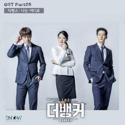 The Banker OST Part.5 (Single) - Dick Punks