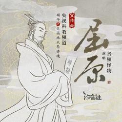 Khuất Nguyên (屈原) (Single) - Âm Tần Quái Vật - Tịch Âm Xã