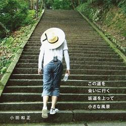 この道を / 会いに行く / 坂道を上って / 小さな風景 - Kazumasa Oda
